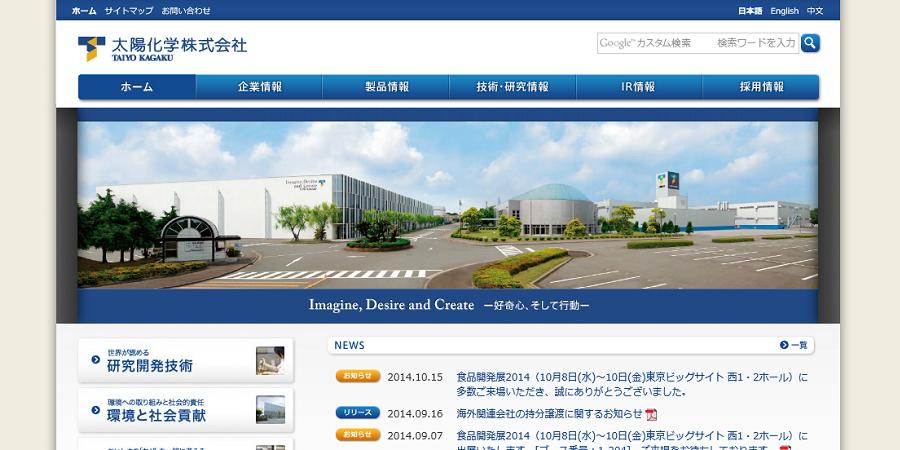 太陽化学株式会社
