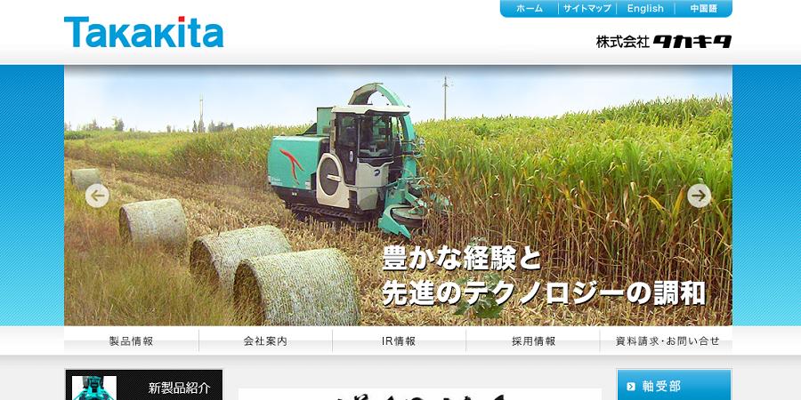 株式会社タカキタ