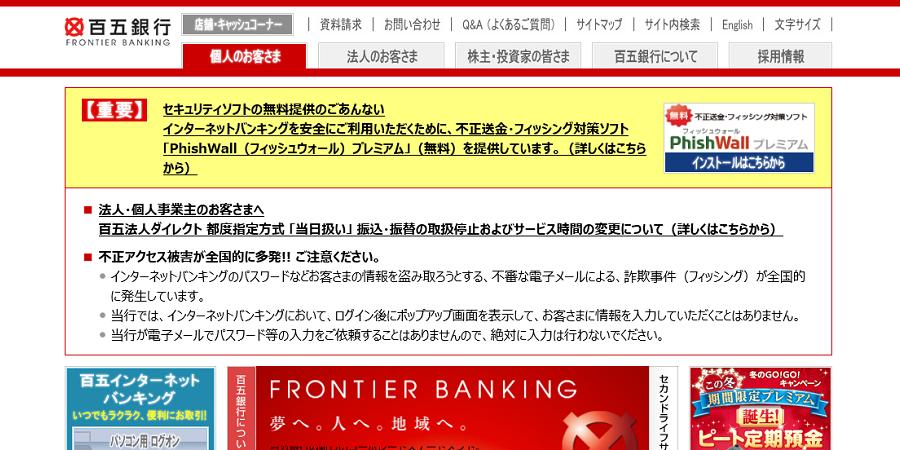 株式会社百五銀行