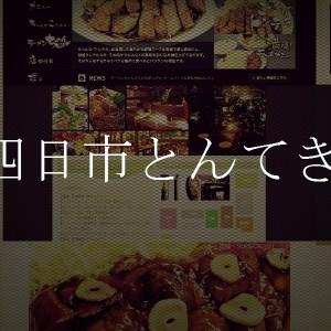 グルメ/フード